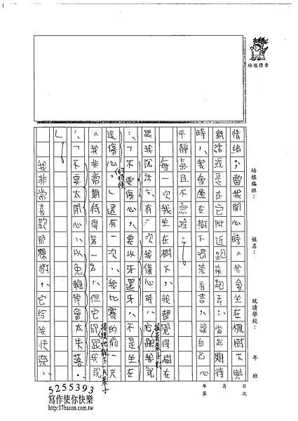 102W6207葛家瑀 (2)