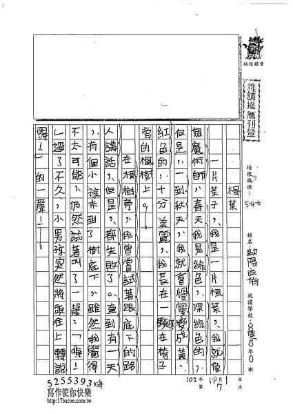 102W6207歐陽良侑 (1)