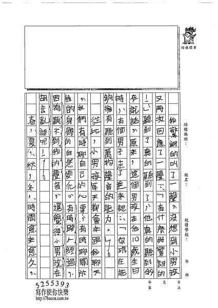 102W6207歐陽良侑 (2)