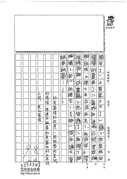 102W6207歐陽良侑 (3)