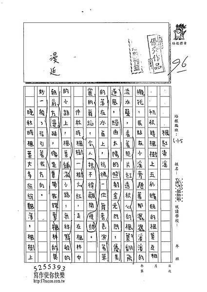 102W6206胡庭緯 (1)