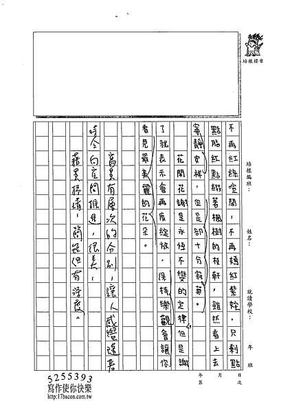 102W6206胡庭緯 (2)