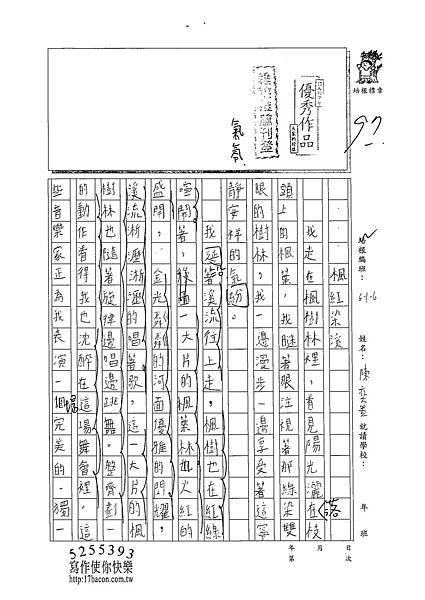 102W6206陳奕蓁 (1)