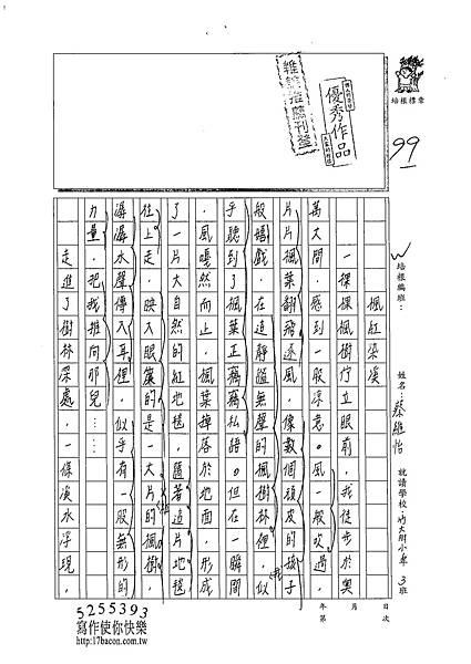 102W6206蔡維怡 (1)