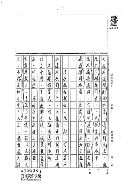 102W6206蔡維怡 (2)