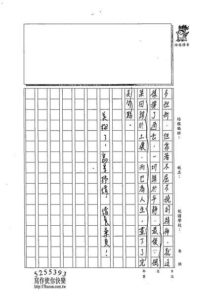 102W6206蔡維怡 (3)