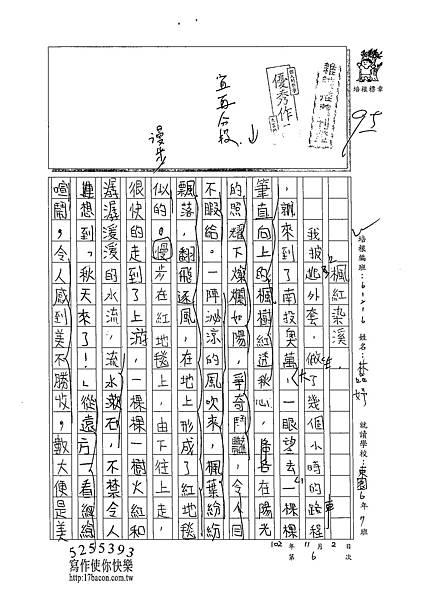 102W6206林品妤 (1)