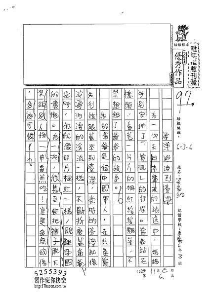 102W6206梁崴鈞 (1)