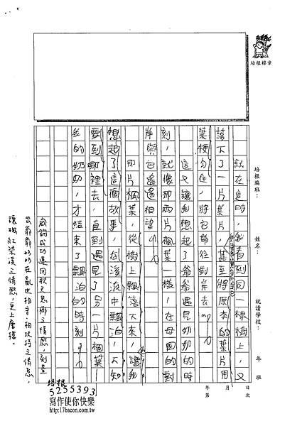 102W6206梁崴鈞 (2)