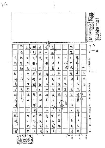 102W6206楊笠辰 (1)
