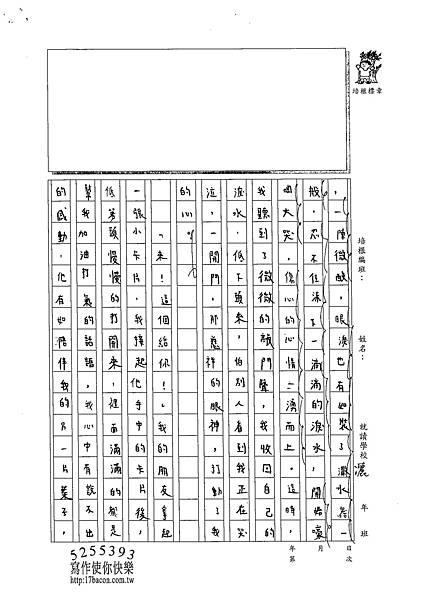 102W6206楊笠辰 (2)