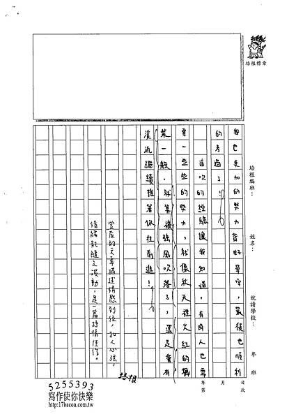 102W6206楊笠辰 (3)