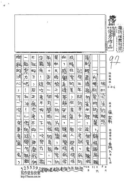 102W6206蔡宜軒 (1)