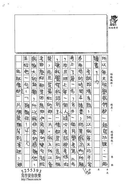 102W6206蔡宜軒 (2)