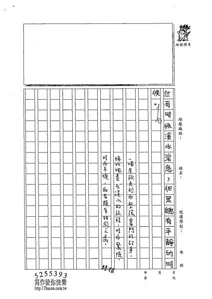 102W6206蔡宜軒 (3)