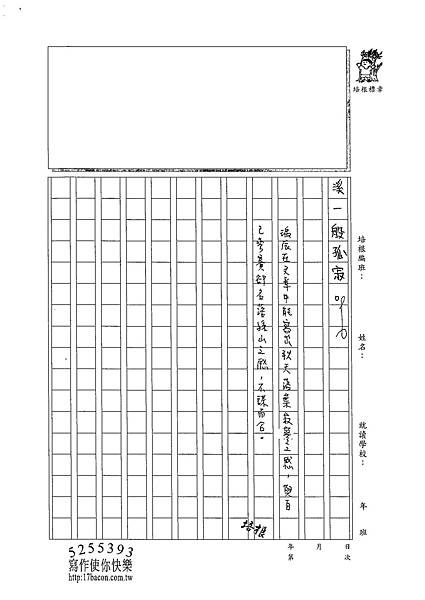 102W6206賴瑀辰 (3)