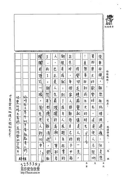 102W6204楊詠婷 (3)