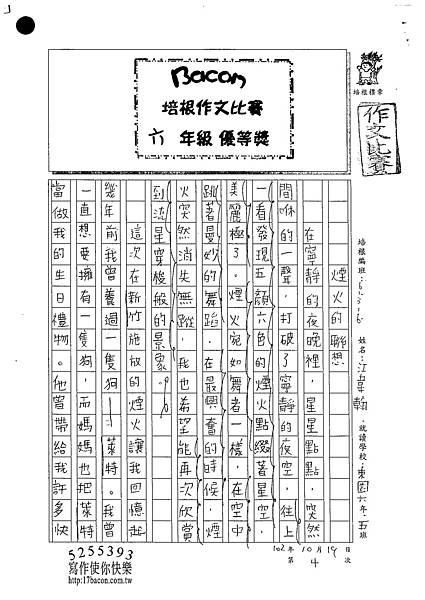 102W6204江韋翰 (1)