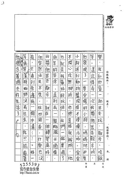 102W6204江韋翰 (2)