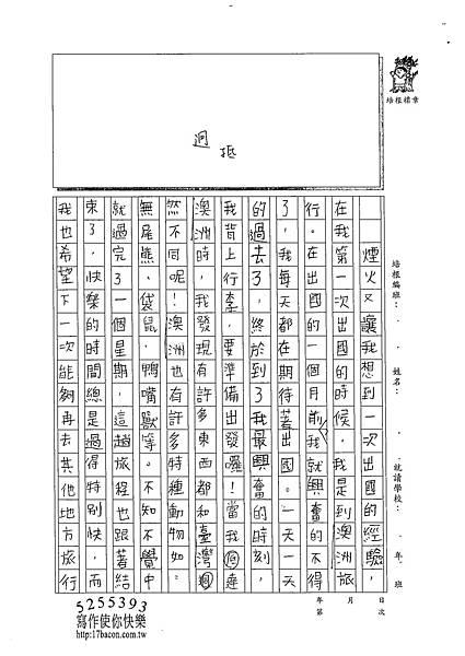 102W6204江韋翰 (3)