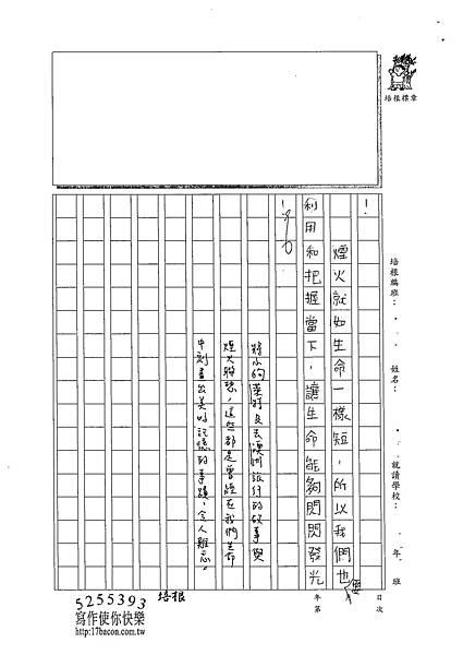 102W6204江韋翰 (4)