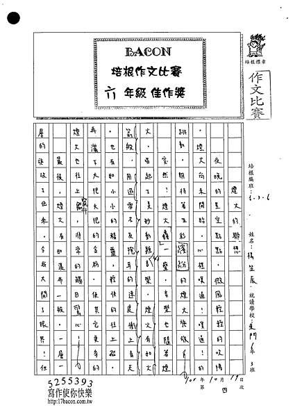 102W6204楊笠辰 (1)