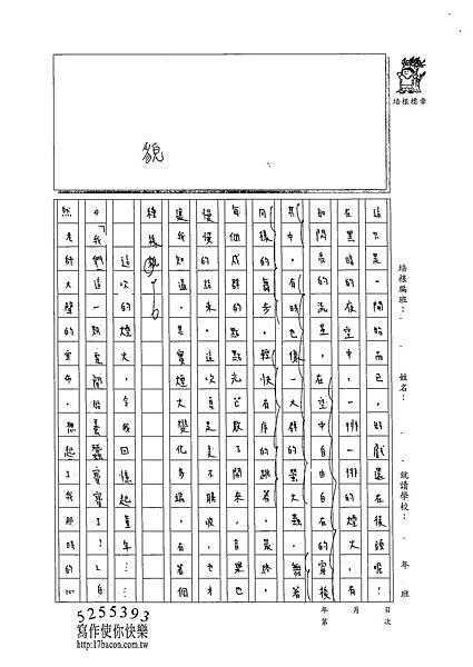 102W6204楊笠辰 (2)