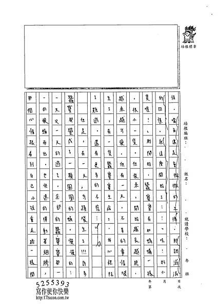 102W6204楊笠辰 (3)