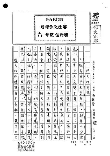 102W6204楊詠婷 (1)