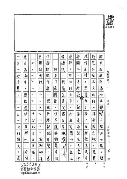 102W6204楊詠婷 (2)