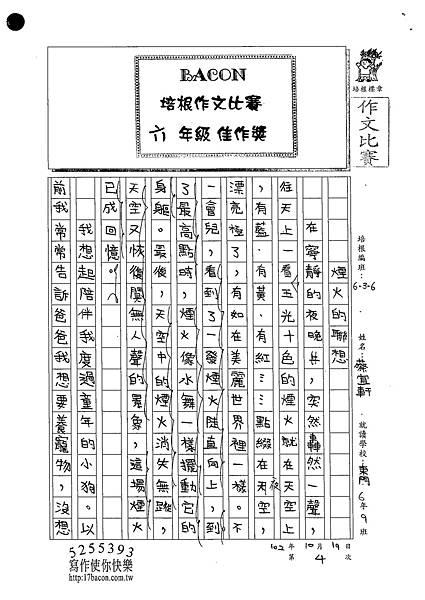 102W6204蔡宜軒 (1)