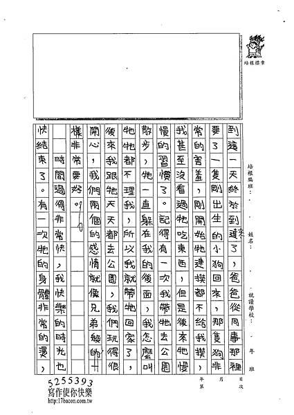 102W6204蔡宜軒 (2)