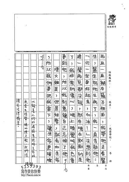 102W6204蔡宜軒 (3)