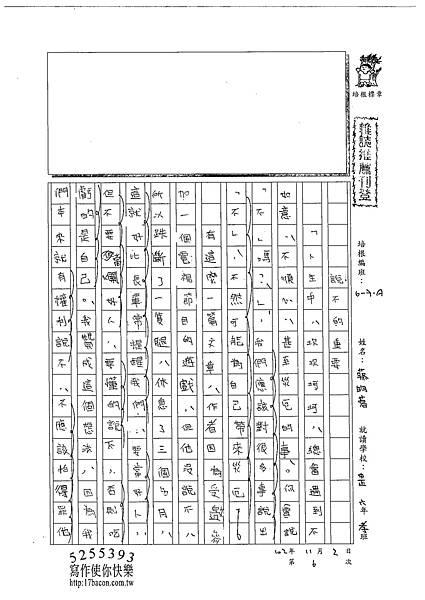 102WA206蔡昀蓉 (1)