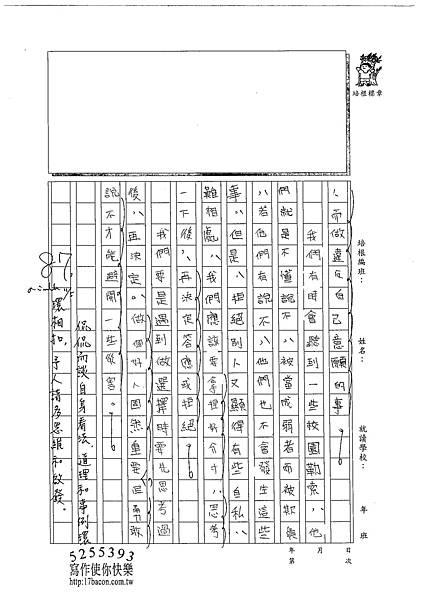 102WA206蔡昀蓉 (2)