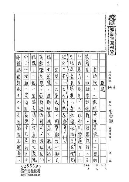 102WA206黃御鵬 (1)