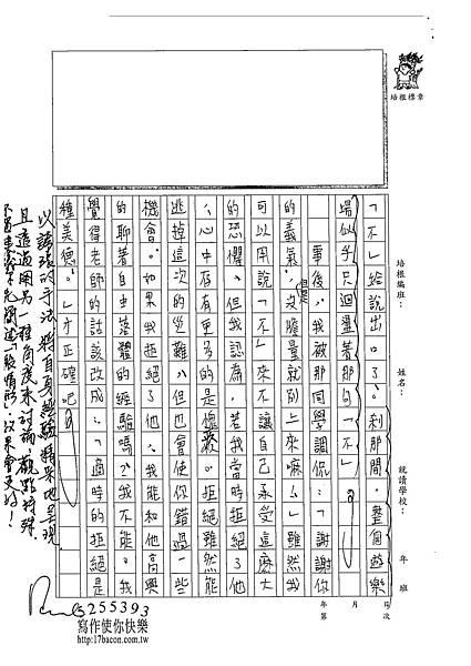 102WA206黃御鵬 (3)