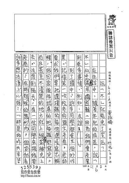 102WA206黃詠姍 (1)