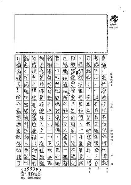 102WA206黃詠姍 (2)