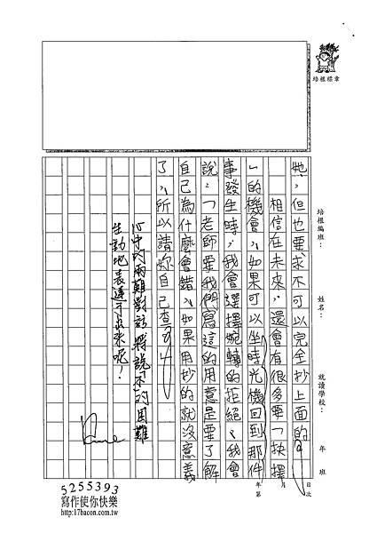 102WA206黃詠姍 (3)