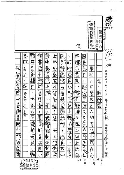 102W3207呂岱耘 (1)