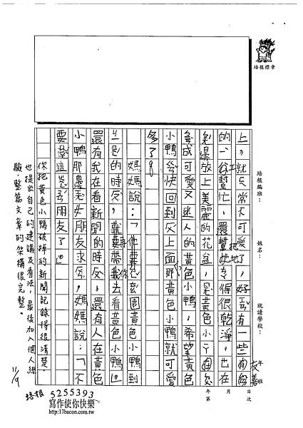 102W3207呂岱耘 (2)