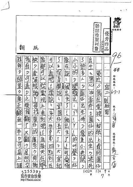 102W3207汪靖蓉 (1)