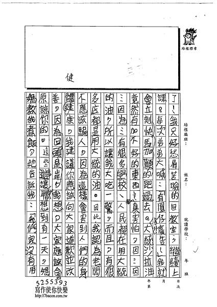 102W3207汪靖蓉 (2)