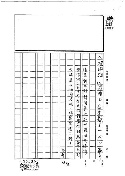 102W3207汪靖蓉 (3)