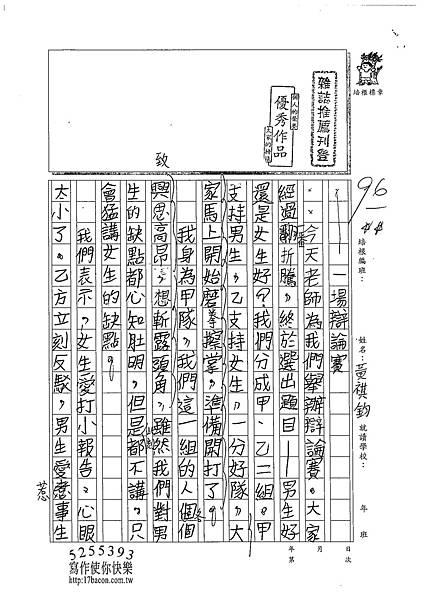 102W4207黃祺鈞 (1)
