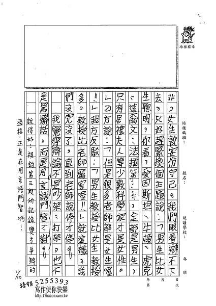 102W4207黃祺鈞 (2)