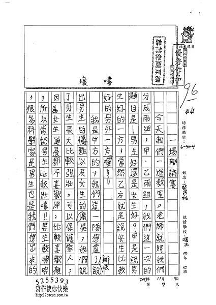 102W4207蔡昌祐 (1)