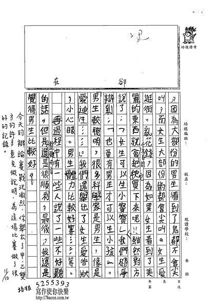 102W4207蔡昌祐 (2)
