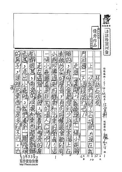 102WM210江宜軒 (1)